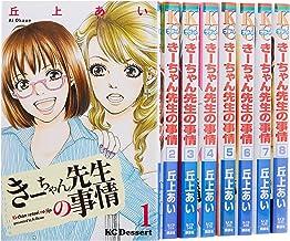 きーちゃん先生の事情 コミック 全8巻完結セット (デザートコミックス)