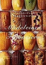表紙: クリーム入りのマドレーヌ、ケーキみたいなフィナンシェ | 菖本幸子