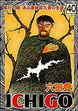 ICHIGO[二都物語](分冊版) 【第40話】 (ぶんか社コミックス)