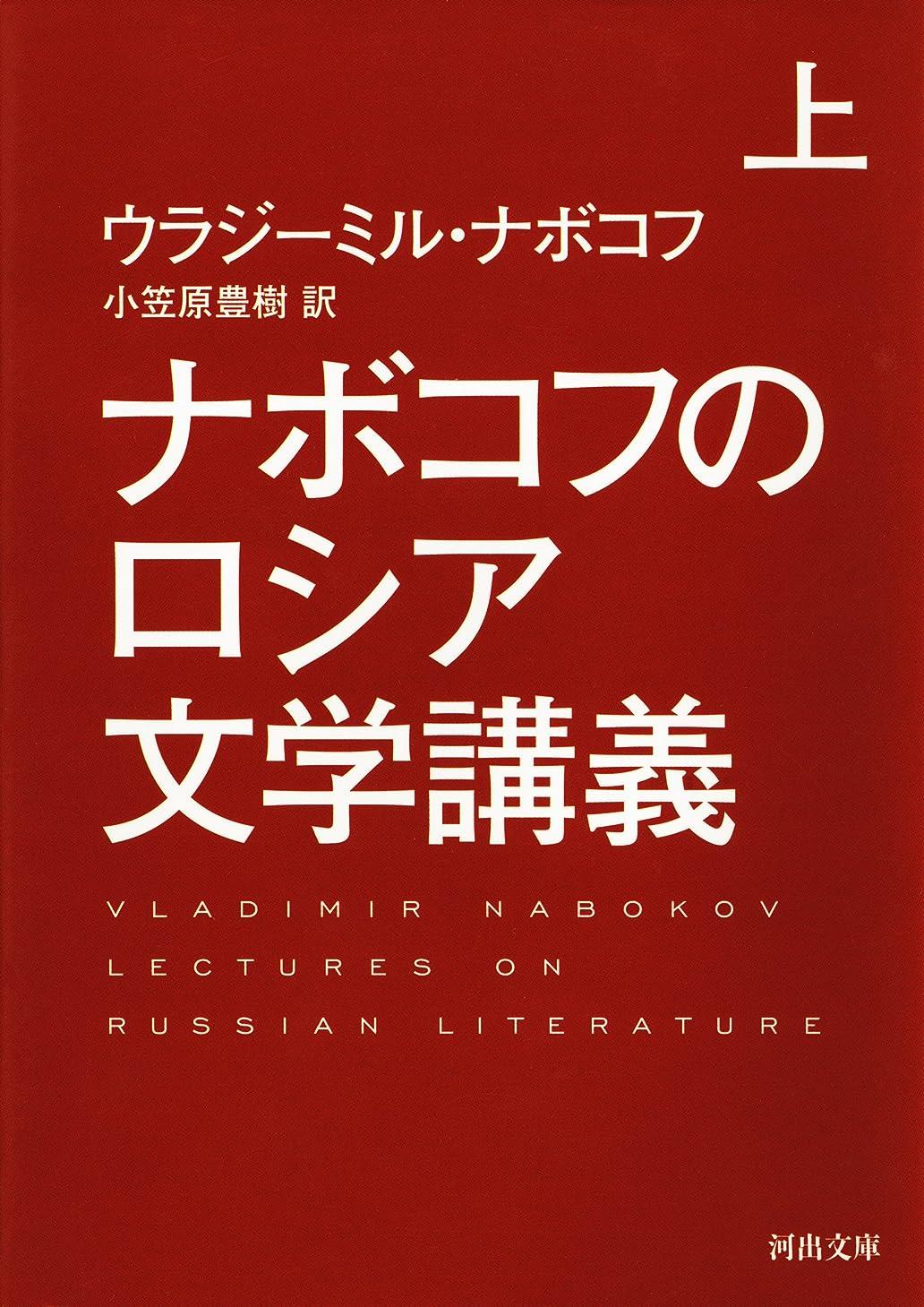 パズル小学生救いナボコフのロシア文学講義 上 (河出文庫)
