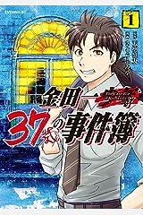 金田一37歳の事件簿(1) (イブニングコミックス) Kindle版