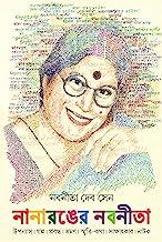 NANARONGER NABANEETA Nabanita Devsen Bengali Collection Bangla Samagra Rare Novel Stories Essays Travelogues Memoirs Upany...