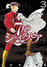 表紙: 7人のシェイクスピア NON SANZ DROICT(3) (ヤングマガジンコミックス) | ハロルド作石