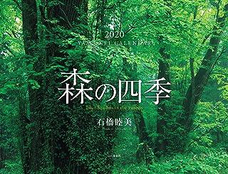 カレンダー2020 森の四季 (ヤマケイカレンダー2020)