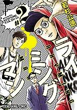 表紙: ライミングマン 2 (ヤングアニマルコミックス) | 若杉公徳