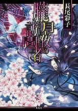 表紙: 朧月夜の訪問者 (集英社コバルト文庫) | 長尾彩子