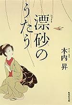 表紙: 漂砂のうたう (集英社文庫)   木内昇