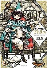 表紙: とんがり帽子のアトリエ(2) (モーニングコミックス) | 白浜鴎