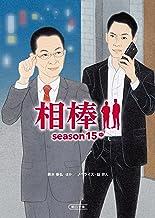 表紙: 相棒 season15(中) (朝日文庫) | 碇 卯人