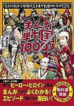 表紙: まんが戦国1000人   世界文化社