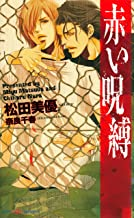 表紙: 赤い呪縛 (SHY NOVELS)   松田美優