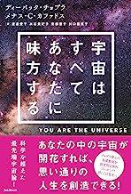 表紙: 宇宙はすべてあなたに味方する | メナス・C・カファトス