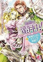 表紙: ただ今、蜜月中! 騎士と姫君の年の差マリアージュ+新婚生活にキケンな誘惑!? (ジュエル文庫) | DUO BRAND.
