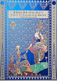 A Thousand and One Nights: The Art of Folklore, Literature, Poetry, Fashion & Book Design of the Islamic World (Japanese Edition)