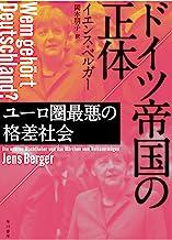 表紙: ドイツ帝国の正体──ユーロ圏最悪の格差社会 (早川書房)   イエンス ベルガー