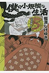 僕の小規模な生活(5) (モーニングコミックス) Kindle版