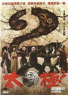 Tai Chi Zero (Part 2) Chinese movie, NTSC All region