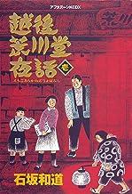 越後荒川堂夜話(1) (アフタヌーンコミックス)