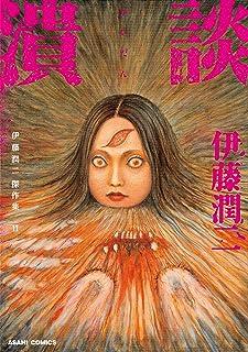 伊藤潤二傑作集(11) 潰談 (朝日コミックス)