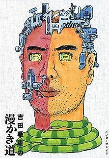 吉田戦車の漫かき道 (ビームコミックス)