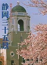 海野光弘の愛した静岡三十五景