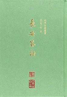 北京古籍丛书:长安客话