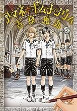 表紙: アマネ†ギムナジウム(5) (モーニングコミックス)   古屋兎丸