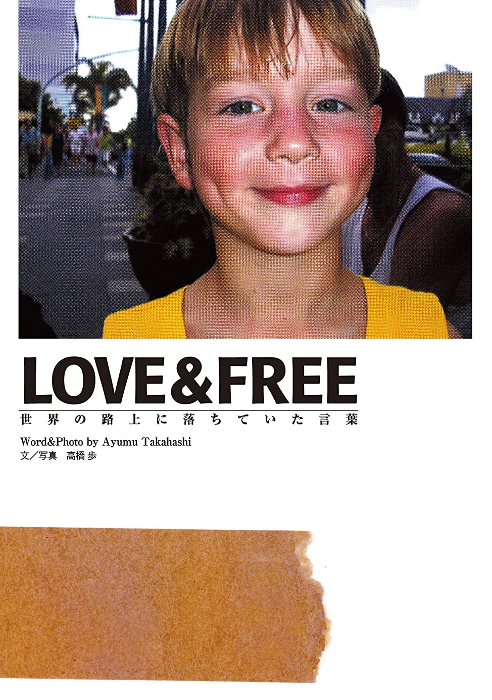 ユーモアブロック発明LOVE&FREE―世界の路上に落ちていた言葉