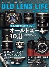 表紙: オールドレンズ・ライフ 2019-2020   澤村徹