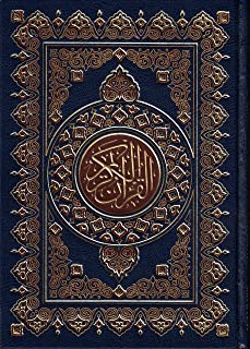 The Quran Mushaf (Arabic Only) Holy Quran Large Size 7 X 10 In Arabic Text Uthmani Script, Colors & Cover Design may vary