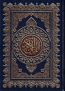 free quran in arabic