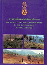 His Majesty the King's Photographs in the Developement of the Country