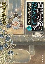 表紙: 猫鳴小路のおそろし屋 2 酒呑童子の盃 (角川文庫) | 風野 真知雄