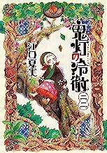 表紙: 鬼灯の冷徹(22) (モーニングコミックス) | 江口夏実
