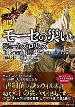 表紙: モーセの災い 上 シグマフォースシリーズ (竹書房文庫) | ジェームズ・ロリンズ