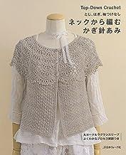 表紙: とじ・はぎ・袖つけなし ネックから編むかぎ針あみ   日本ヴォーグ社