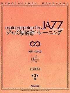 ジャズ無窮動(むきゅうどう)トレーニング 弾き始めたら止まれない、休符のない練習曲 (CD付)