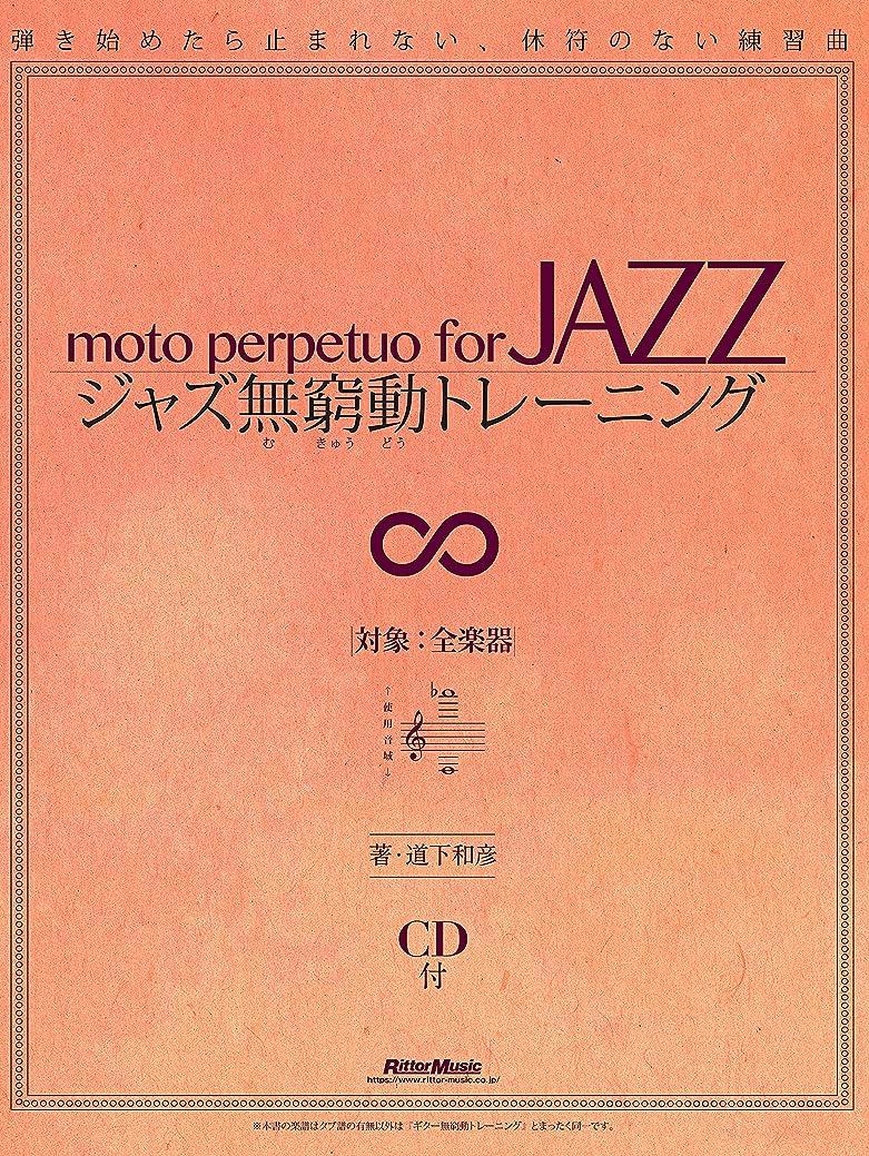 扱う妥協不良品ジャズ無窮動(むきゅうどう)トレーニング 弾き始めたら止まれない、休符のない練習曲 (CD付)