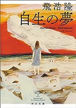表紙: 自生の夢 (河出文庫) | 飛浩隆