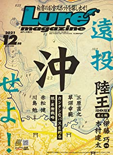 ルアーマガジン 2021年 12月号 [雑誌]