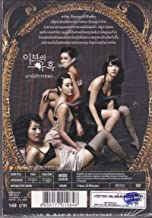 Temptation of Eve : The Limited and Unrated Edition (4 Disc) / Something she only has / Kiss / Sweet Wife / Angel Korean Erotic Movie English Subtitle