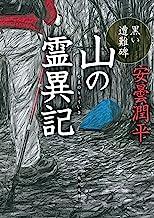 表紙: 山の霊異記 黒い遭難碑 (角川文庫) | 安曇 潤平