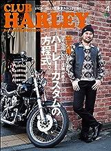 CLUB HARLEY (クラブハーレー)2016年4月号 Vol.189[雑誌] (Japanese Edition)