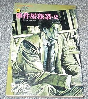 新事件屋稼業 (2) (Nichibun comics)