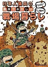 表紙: 日本人傭兵の危険でおかしい戦場暮らし (バンブーコミックス エッセイセレクション)   にしかわたく