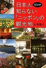 表紙: 日本人だけが知らない「ニッポン」の観光地 | 水津 陽子