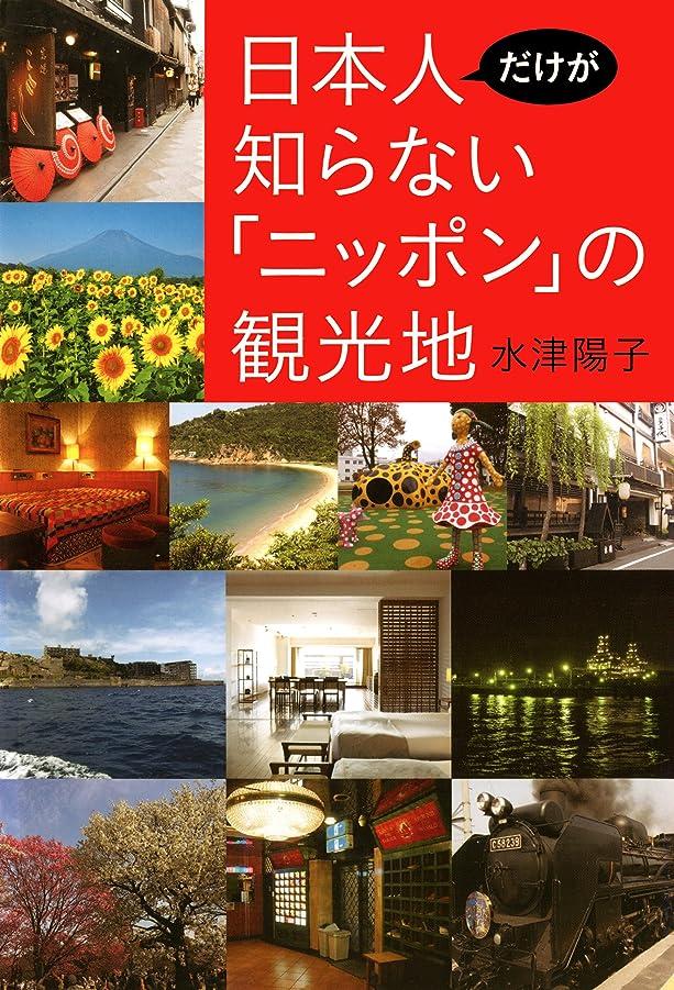 安定した衝突ファブリック日本人だけが知らない「ニッポン」の観光地
