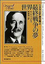 表紙: 世界最終戦争の夢 ウェルズSF傑作集 | H・G ウェルズ
