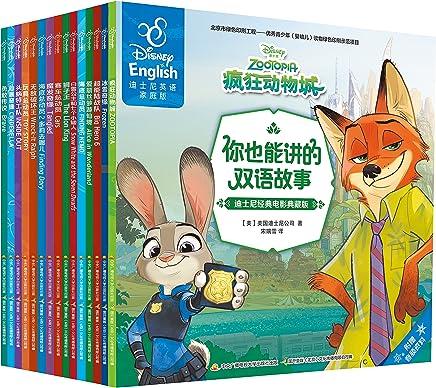 你也能讲的双语故事(迪士尼经典电影典藏版)(附音频)(汉英对照)(套装共15册)