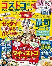 表紙: 晋遊舎ムック コストコファンmagazine!2018 | 晋遊舎